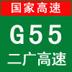 G55-二广高速