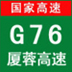 G76-厦蓉高速